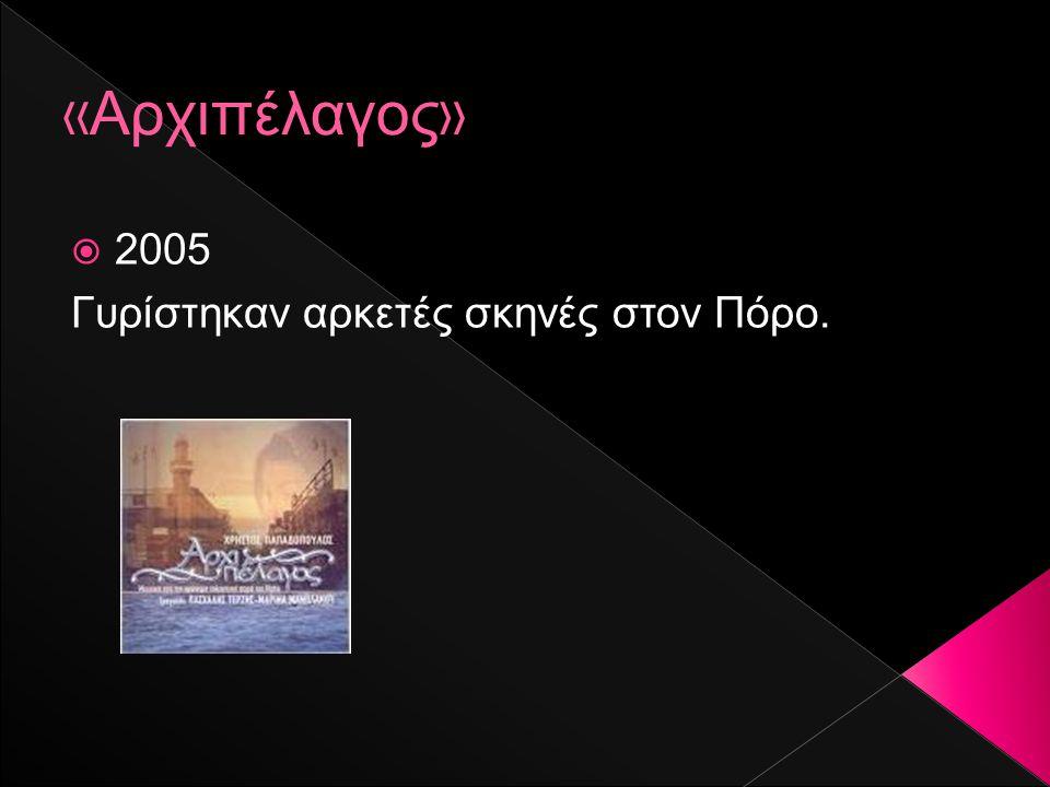  1998 Τα γυρίσματα έγιναν σε πολλά μέρη του Πόρου (επίσης, οι ήρωες είχαν Ποριώτικα επώνυμα, όπως Μανιάτης κ.ά..)