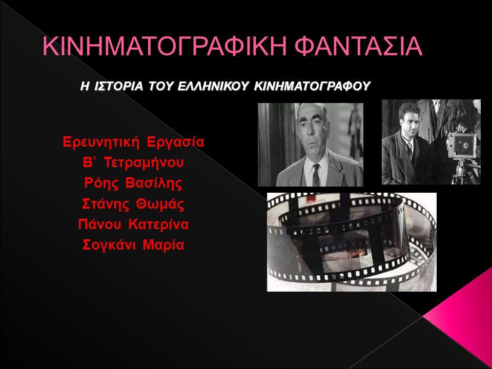 α ) Μια σύντομη ιστορία του ελληνικού κινηματογράφου ανά δεκαετία ( ιστορική προσέγγιση και ανάδειξη των κυριότερων χαρακτηριστικών που θα ανιχνευτούν