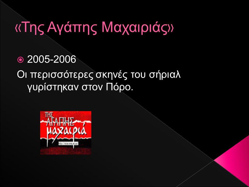  2005 Γυρίστηκαν αρκετές σκηνές στον Πόρο.