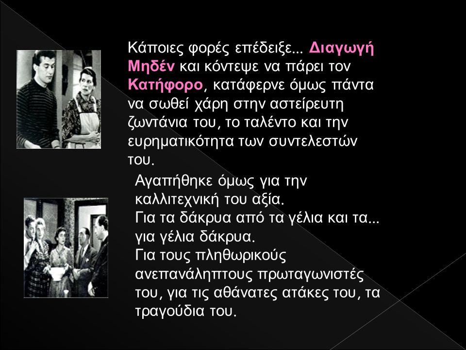 Ο ελληνικός κινηματογράφος Βγήκε... από τον Παράδεισο. Φόρεσε Κίτρινα Γάντια, αναζήτησε Κάτι να Καίει, παντρεύτηκε Αλά Ελληνικά. Εμπιστεύτηκε την ασφά