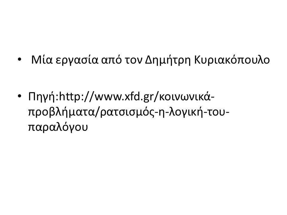 Μία εργασία από τον Δημήτρη Κυριακόπουλο Πηγή:http://www.xfd.gr/κοινωνικά- προβλήματα/ρατσισμός-η-λογική-του- παραλόγου