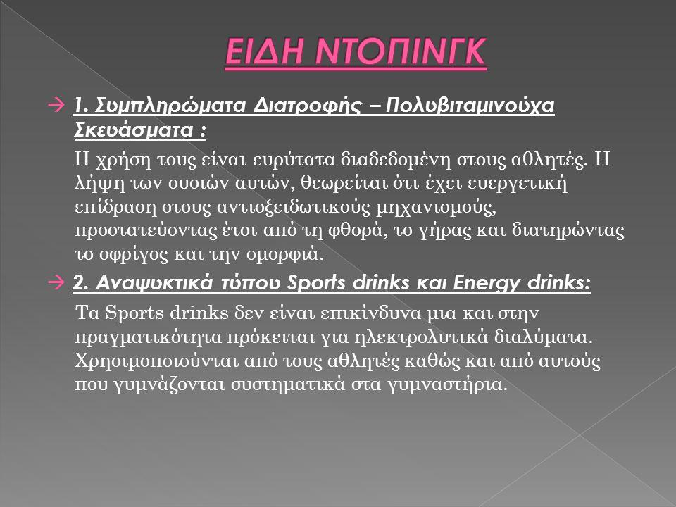  1. Συμπληρώματα Διατροφής – Πολυβιταμινούχα Σκευάσματα : Η χρήση τους είναι ευρύτατα διαδεδομένη στους αθλητές. Η λήψη των ουσιών αυτών, θεωρείται ό