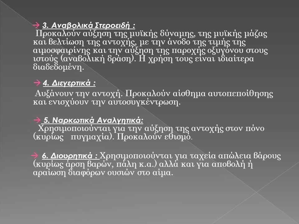  7.β-Αναστολείς : Οι β-αναστολείς προκαλούν βραδυκαρδία, ελάττωση του μυϊκού τόνου κ.τ.λ.