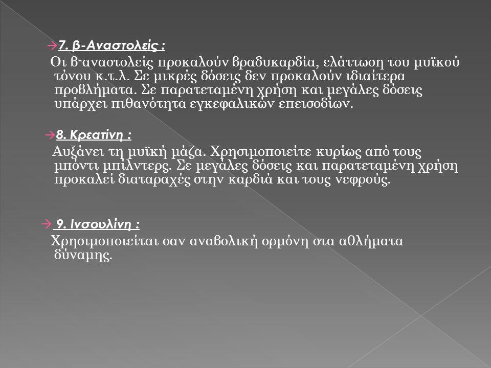  7. β-Αναστολείς : Οι β-αναστολείς προκαλούν βραδυκαρδία, ελάττωση του μυϊκού τόνου κ.τ.λ.