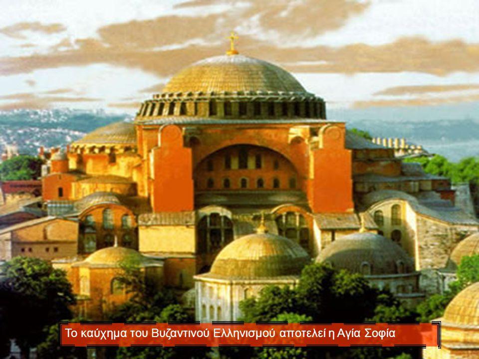 Το καύχημα του Βυζαντινού Ελληνισμού αποτελεί η Αγία Σοφία