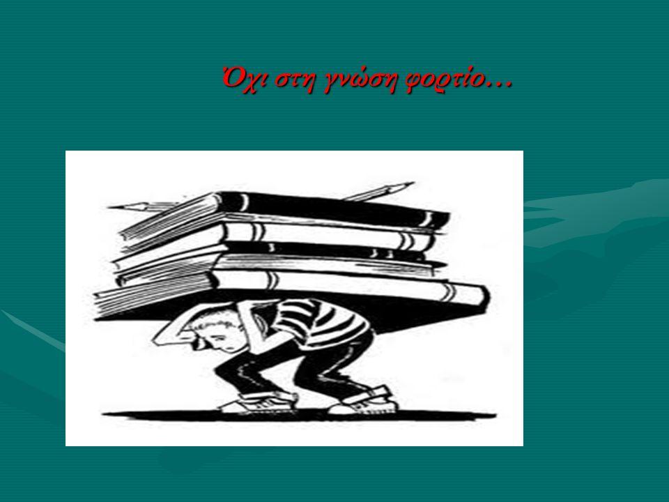 Όχι στη γνώση φορτίο… Όχι στη γνώση φορτίο…