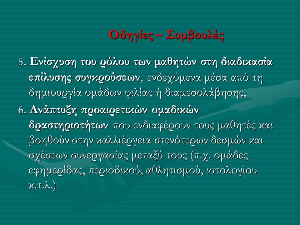 Οδηγίες – Συμβουλές Οδηγίες – Συμβουλές 5. Ενίσχυση του ρόλου των μαθητών στη διαδικασία επίλυσης συγκρούσεων, ενδεχόμενα μέσα από τη δημιουργία ομάδω