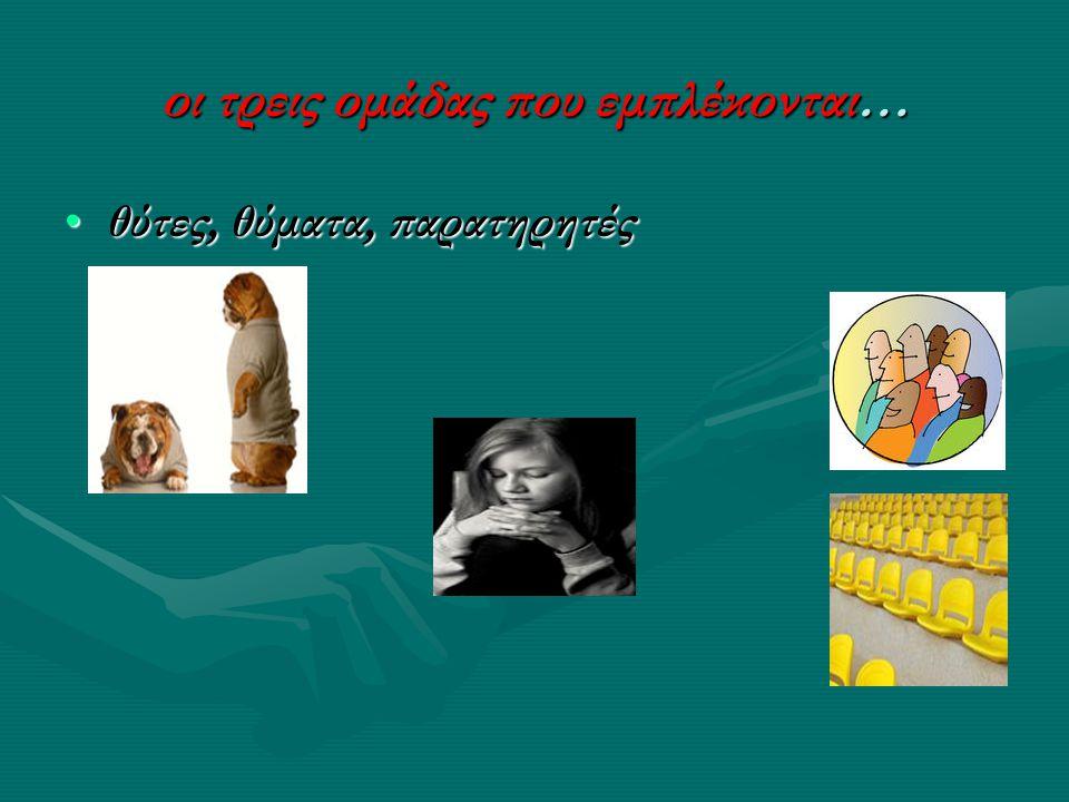 πλάνο διαχείρισης… το μοντέλο 3-α (αντίληψη- αντίδραση- αποτελέσματα)… (αναγνώστου, 2012) *προστασία ΑΜΕΣΩΣ… προς το ΘΥΜΑΑΜΕΣΩΣ… προς το ΘΥΜΑ