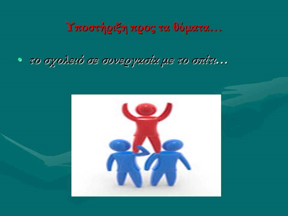 Συνεργασία σχολείο- σπίτι… (για τα θύματα και τους θύτες)