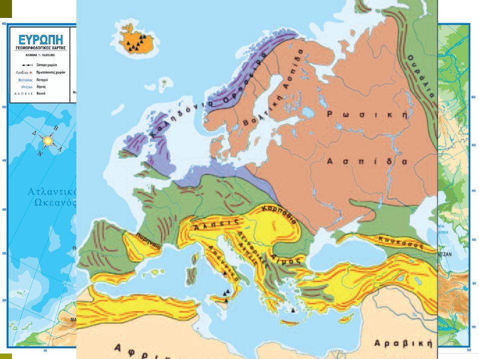 16.1 Γεωμορφολογικός χάρτης της Ευρώπης
