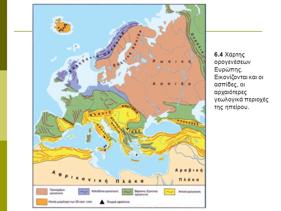 6.4 Χάρτης ορογενέσεων Ευρώπης. Εικονίζονται και οι ασπίδες, οι αρχαιότερες γεωλογικά περιοχές της ηπείρου.