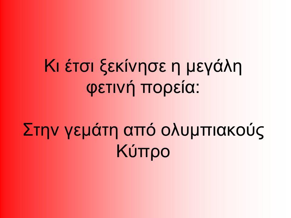 Κι έτσι ξεκίνησε η μεγάλη φετινή πορεία: Στην γεμάτη από ολυμπιακούς Κύπρο