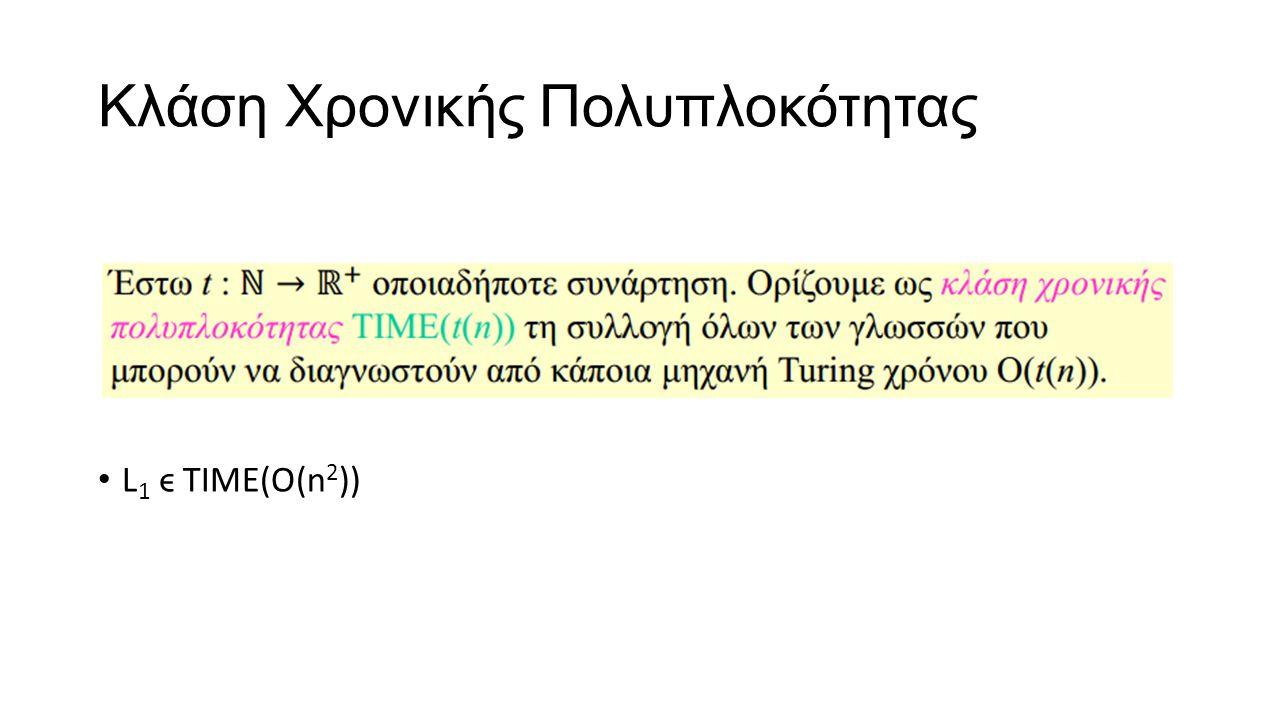Κλάση Χρονικής Πολυπλοκότητας L 1 ϵ ΤΙΜΕ(Ο(n 2 ))