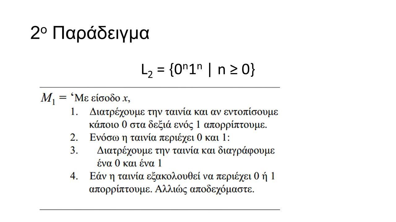 2 ο Παράδειγμα L 2 = {0 n 1 n | n ≥ 0}