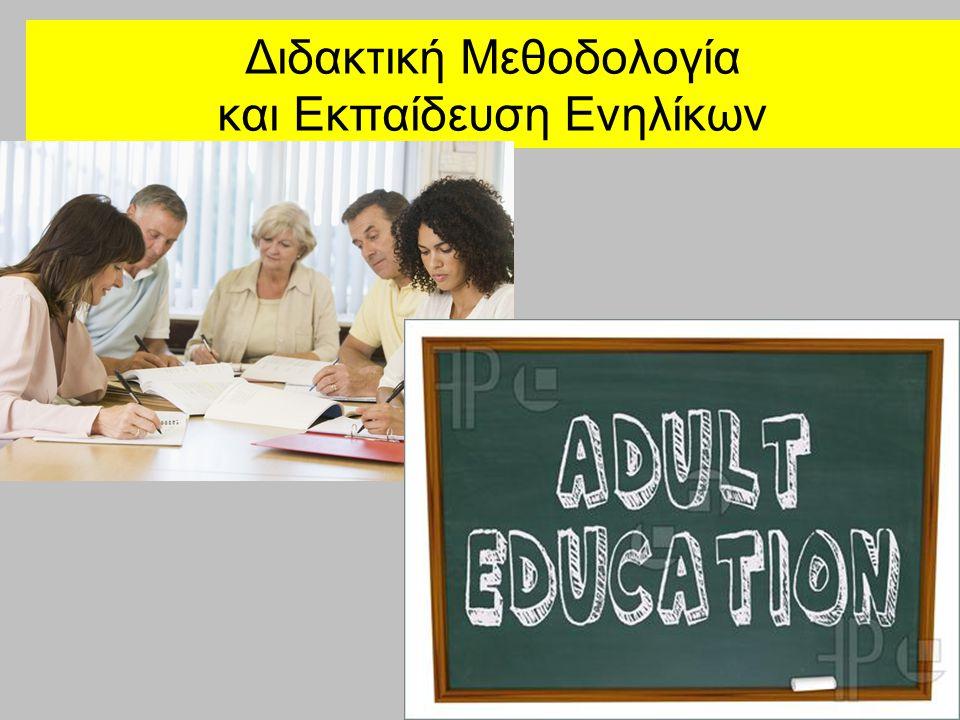 Διδακτική Μεθοδολογία και Εκπαίδευση Ενηλίκων