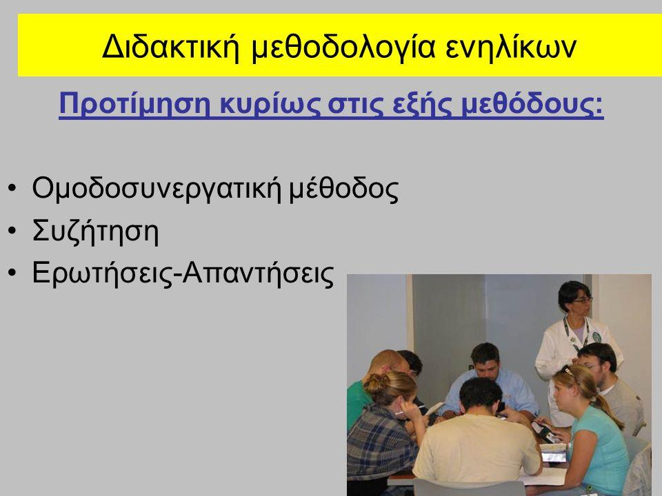 Διδακτική μεθοδολογία ενηλίκων Προτίμηση κυρίως στις εξής μεθόδους: Ομοδοσυνεργατική μέθοδος Συζήτηση Ερωτήσεις-Απαντήσεις