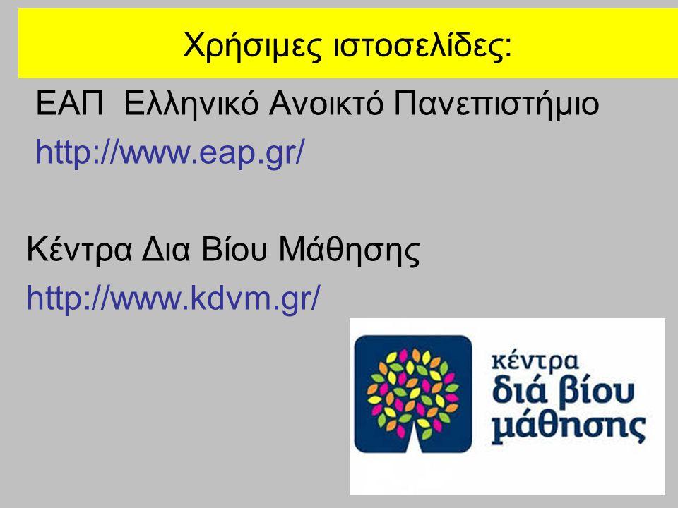 Χρήσιμες ιστοσελίδες: ΕΑΠ Ελληνικό Ανοικτό Πανεπιστήμιο http://www.eap.gr/ Κέντρα Δια Βίου Μάθησης http://www.kdvm.gr/