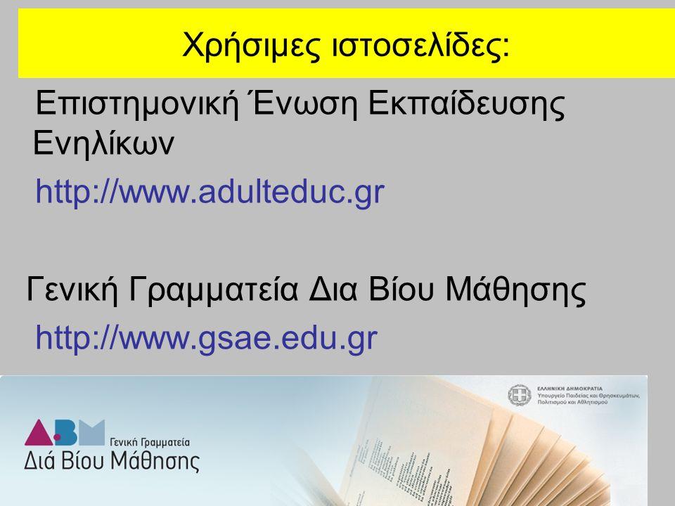 Χρήσιμες ιστοσελίδες: Επιστημονική Ένωση Εκπαίδευσης Ενηλίκων http://www.adulteduc.gr Γενική Γραμματεία Δια Βίου Μάθησης http://www.gsae.edu.gr