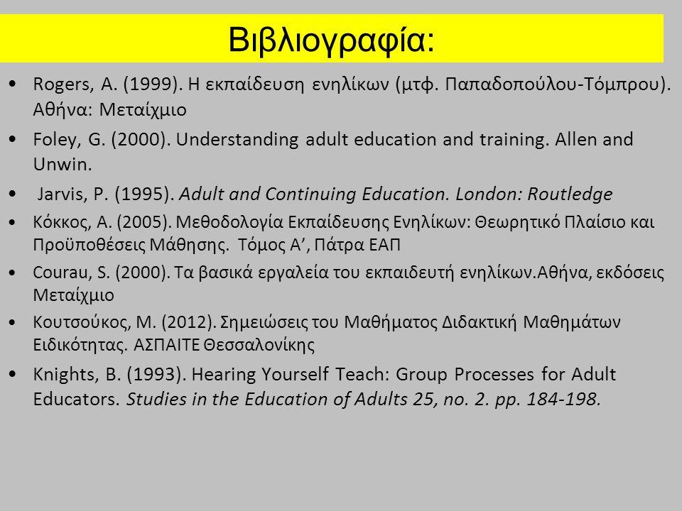 Βιβλιογραφία: Rogers, A.(1999). Η εκπαίδευση ενηλίκων (μτφ.