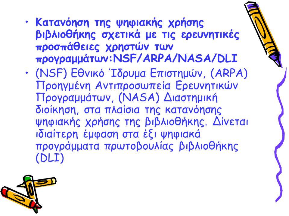 Κατανόηση της ψηφιακής χρήσης βιβλιοθήκης σχετικά με τις ερευνητικές προσπάθειες χρηστών των προγραμμάτων:NSF/ARPA/NASA/DLI (NSF) Εθνικό Ίδρυμα Επιστημών, (ARPA) Προηγμένη Αντιπροσωπεία Ερευνητικών Προγραμμάτων, (NASA) Διαστημική διοίκηση, στα πλαίσια της κατανόησης ψηφιακής χρήσης της βιβλιοθήκης.