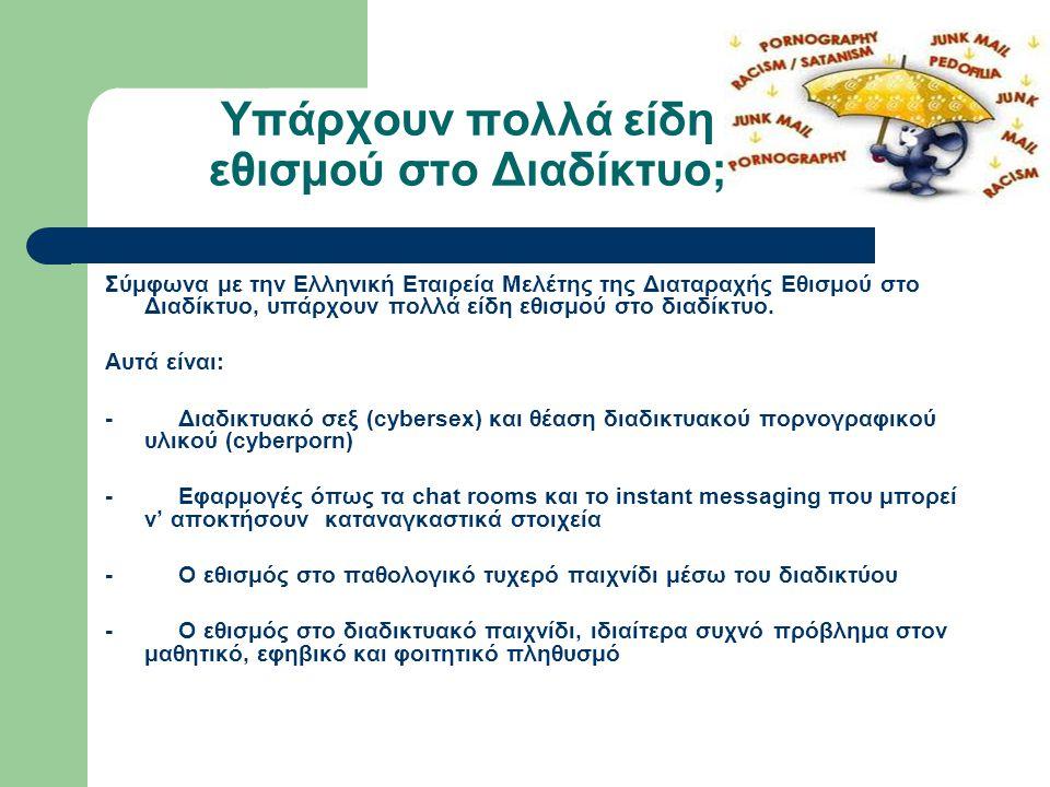 Υπάρχουν πολλά είδη εθισμού στο Διαδίκτυο; Σύμφωνα με την Ελληνική Εταιρεία Μελέτης της Διαταραχής Εθισμού στο Διαδίκτυο, υπάρχουν πολλά είδη εθισμού