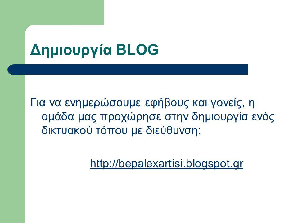 Δημιουργία BLOG Για να ενημερώσουμε εφήβους και γονείς, η ομάδα μας προχώρησε στην δημιουργία ενός δικτυακού τόπου με διεύθυνση: http://bepalexartisi.