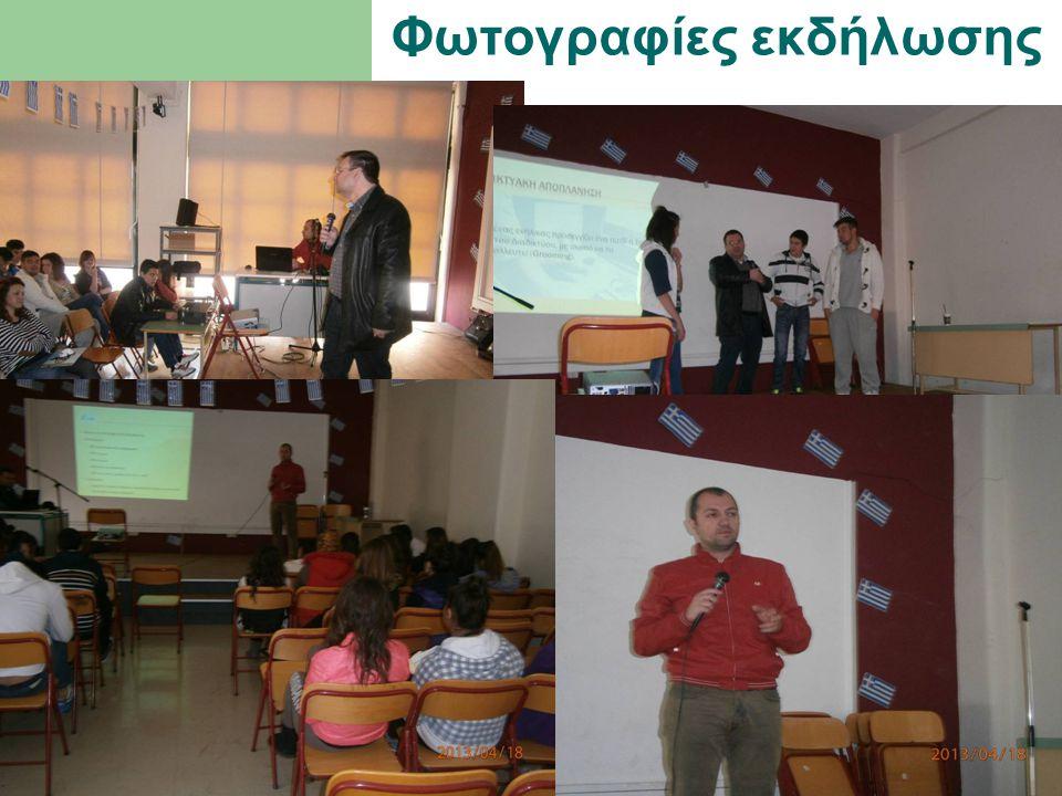 Φωτογραφίες εκδήλωσης