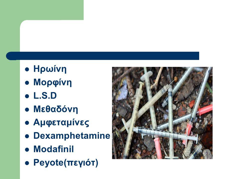 Ηρωίνη Μορφίνη L.S.D Mεθαδόνη Αμφεταμίνες Dexamphetamine Modafinil Ρeyote(πεγιότ)