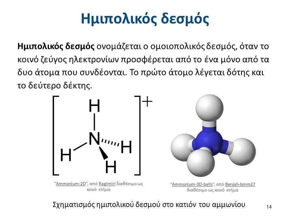Ημιπολικός δεσμός Ημιπολικός δεσμός ονομάζεται ο ομοιοπολικός δεσμός, όταν το κοινό ζεύγος ηλεκτρονίων προσφέρεται από το ένα μόνο από τα δυο άτομα που συνδέονται.