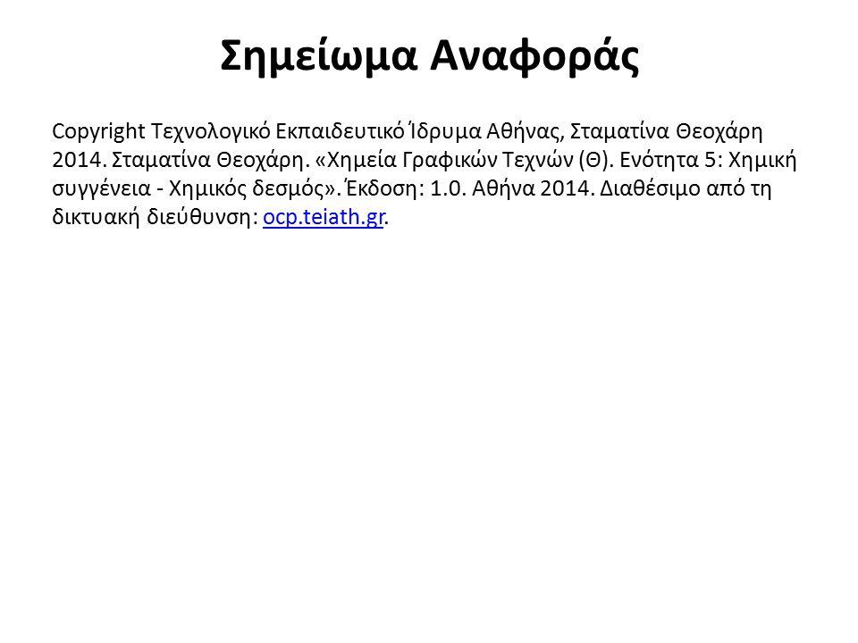 Σημείωμα Αναφοράς Copyright Τεχνολογικό Εκπαιδευτικό Ίδρυμα Αθήνας, Σταματίνα Θεοχάρη 2014. Σταματίνα Θεοχάρη. «Χημεία Γραφικών Τεχνών (Θ). Ενότητα 5: