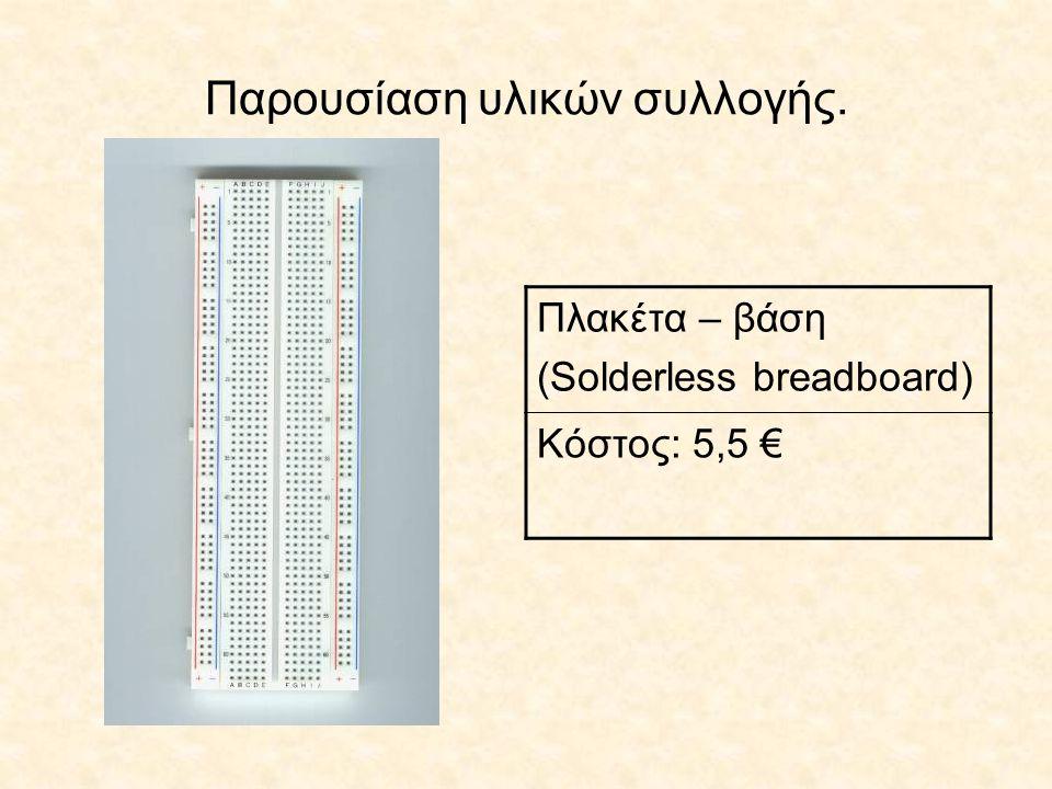 Παρουσίαση υλικών συλλογής. Πλακέτα – βάση (Solderless breadboard) Κόστος: 5,5 €