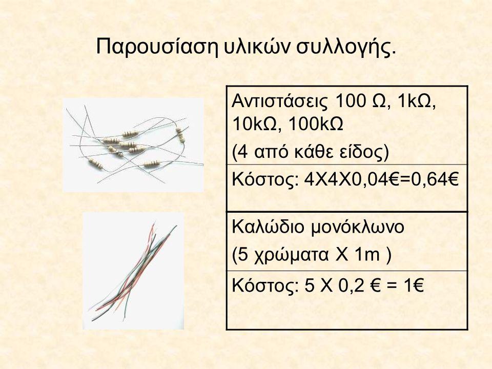 Παρουσίαση υλικών συλλογής. Αντιστάσεις 100 Ω, 1kΩ, 10kΩ, 100kΩ (4 από κάθε είδος) Κόστος: 4Χ4Χ0,04€=0,64€ Καλώδιο μονόκλωνο (5 χρώματα Χ 1m ) Κόστος: