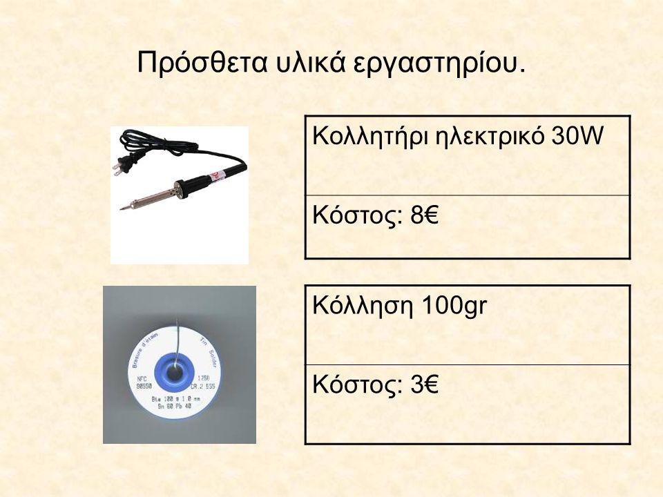 Πρόσθετα υλικά εργαστηρίου. Κολλητήρι ηλεκτρικό 30W Κόστος: 8€ Κόλληση 100gr Κόστος: 3€