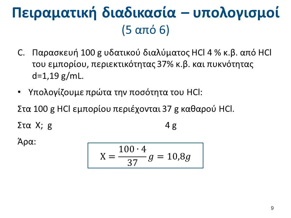 Πειραματική διαδικασία – υπολογισμοί (5 από 6) C.Παρασκευή 100 g υδατικού διαλύματος HCl 4 % κ.β. από HCl του εμπορίου, περιεκτικότητας 37% κ.β. και π
