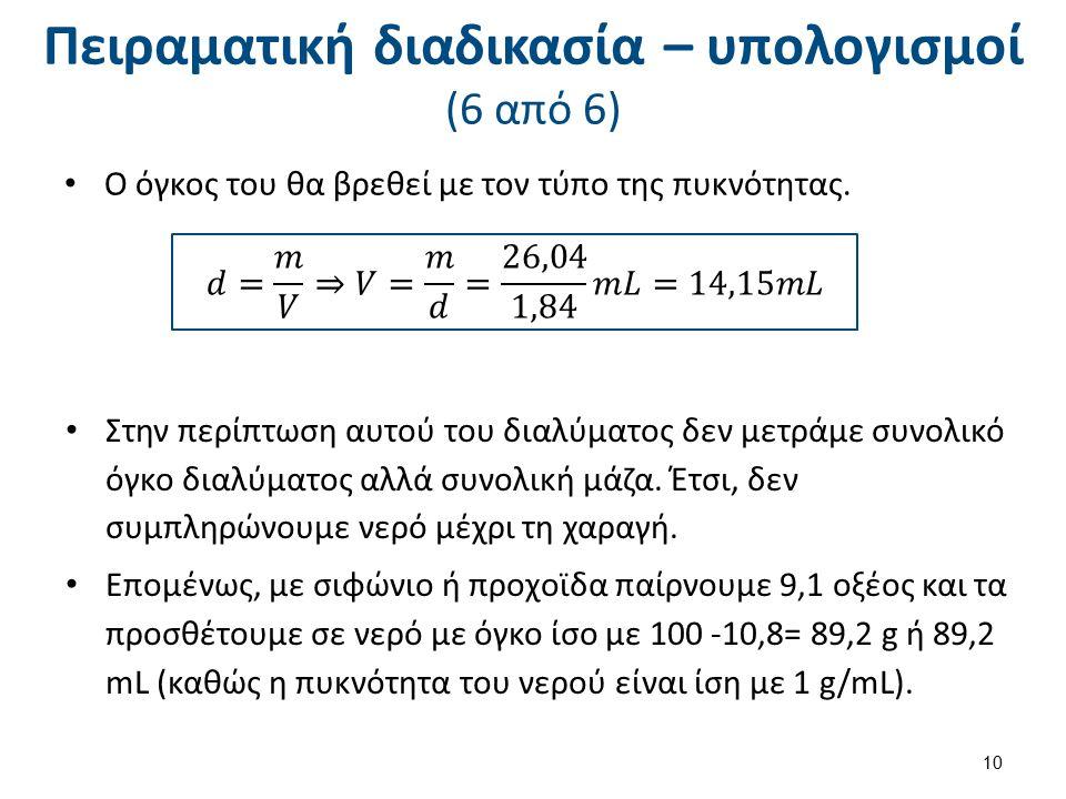 Πειραματική διαδικασία – υπολογισμοί (6 από 6) Ο όγκος του θα βρεθεί με τον τύπο της πυκνότητας. Στην περίπτωση αυτού του διαλύματος δεν μετράμε συνολ