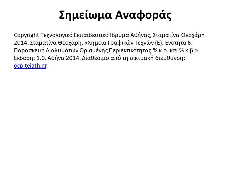 Σημείωμα Αναφοράς Copyright Τεχνολογικό Εκπαιδευτικό Ίδρυμα Αθήνας, Σταματίνα Θεοχάρη 2014. Σταματίνα Θεοχάρη. «Χημεία Γραφικών Τεχνών (Ε). Ενότητα 6: