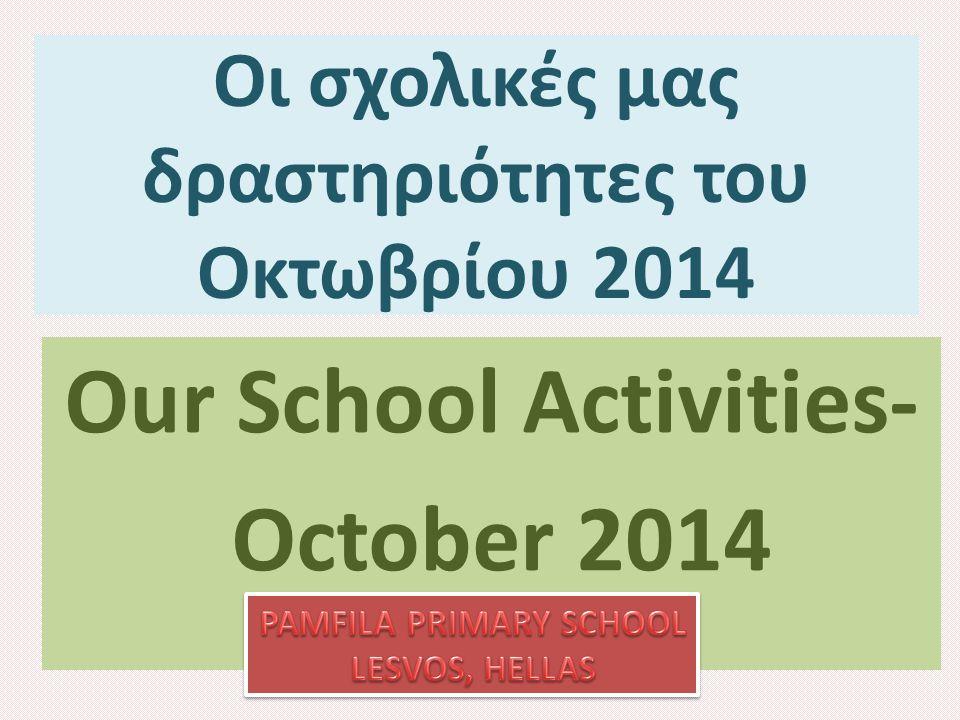 Οι σχολικές μας δραστηριότητες του Οκτωβρίου 2014 Our School Activities- October 2014