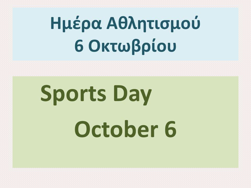 Ημέρα Αθλητισμού 6 Οκτωβρίου Sports Day October 6
