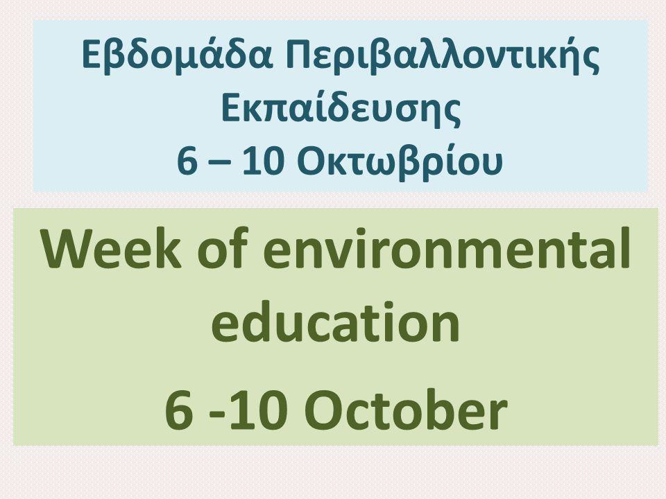Εβδομάδα Περιβαλλοντικής Εκπαίδευσης 6 – 10 Οκτωβρίου Week of environmental education 6 -10 October