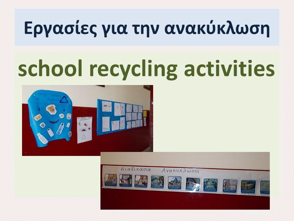 Εργασίες για την ανακύκλωση school recycling activities
