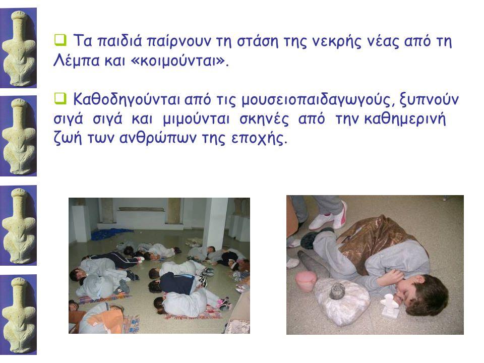 Τα παιδιά παίρνουν τη στάση της νεκρής νέας από τη Λέμπα και «κοιμούνται».