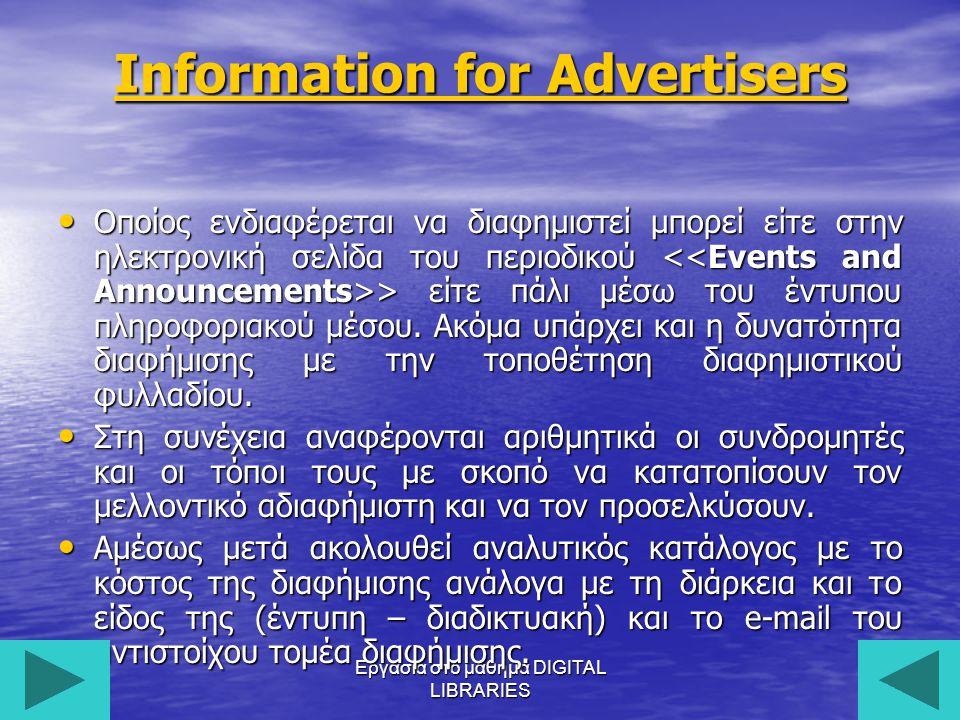 Εργασία στο μάθημα DIGITAL LIBRARIES10 Information for Advertisers Οποίος ενδιαφέρεται να διαφημιστεί μπορεί είτε στην ηλεκτρονική σελίδα του περιοδικού > είτε πάλι μέσω του έντυπου πληροφοριακού μέσου.