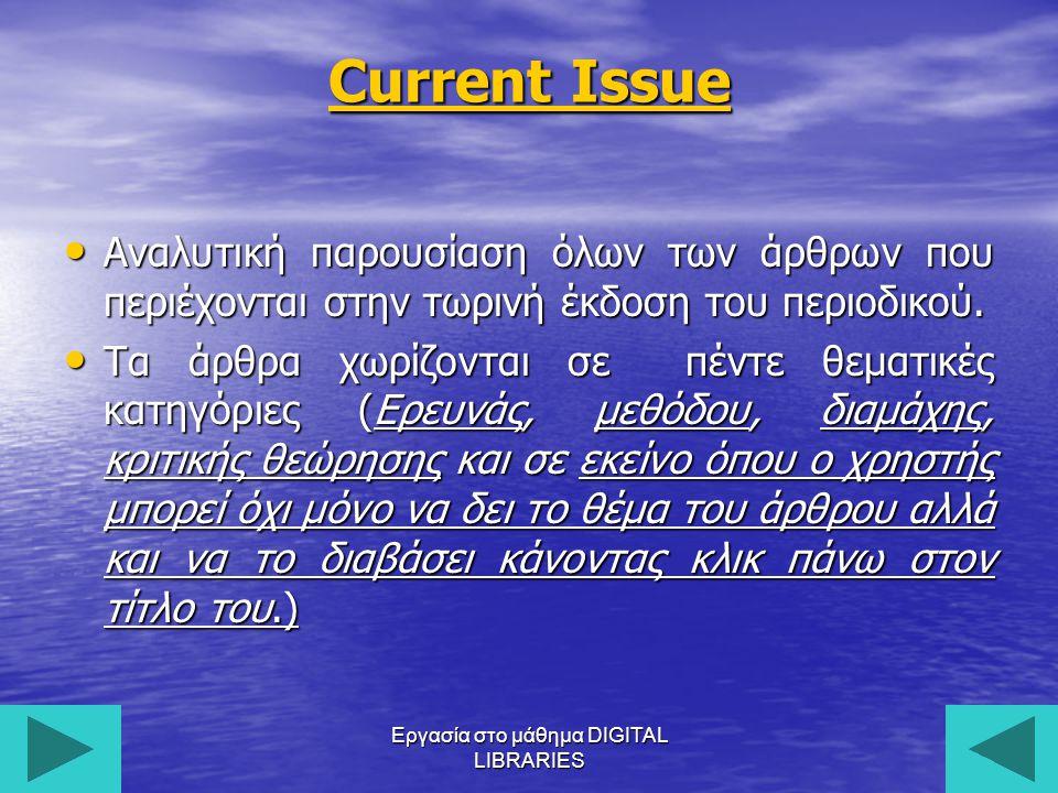 Εργασία στο μάθημα DIGITAL LIBRARIES18 Current Issue Current Issue Αναλυτική παρουσίαση όλων των άρθρων που περιέχονται στην τωρινή έκδοση του περιοδικού.