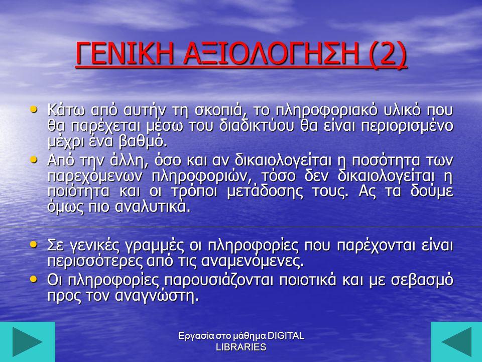 Εργασία στο μάθημα DIGITAL LIBRARIES23 ΓΕΝΙΚΗ ΑΞΙΟΛΟΓΗΣΗ (2) Κάτω από αυτήν τη σκοπιά, το πληροφοριακό υλικό που θα παρέχεται μέσω του διαδικτύου θα είναι περιορισμένο μέχρι ένα βαθμό.