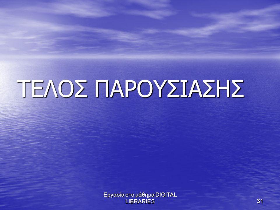 Εργασία στο μάθημα DIGITAL LIBRARIES31 ΤΕΛΟΣ ΠΑΡΟΥΣΙΑΣΗΣ