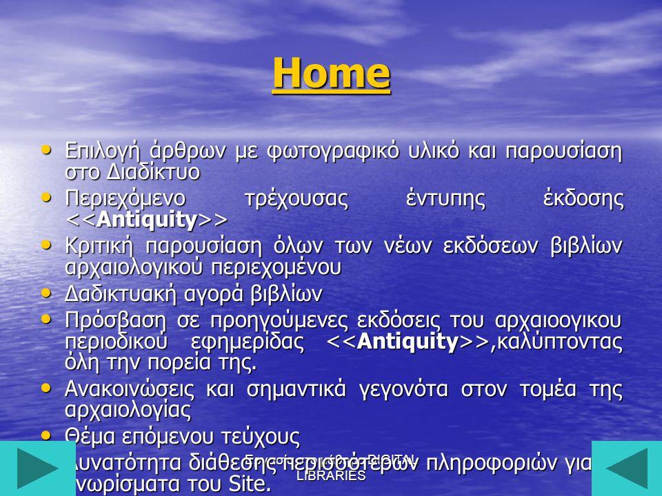 Εργασία στο μάθημα DIGITAL LIBRARIES6 Home Επιλογή άρθρων με φωτογραφικό υλικό και παρουσίαση στο Διαδίκτυο Επιλογή άρθρων με φωτογραφικό υλικό και παρουσίαση στο Διαδίκτυο Περιεχόμενο τρέχουσας έντυπης έκδοσης > Περιεχόμενο τρέχουσας έντυπης έκδοσης > Κριτική παρουσίαση όλων των νέων εκδόσεων βιβλίων αρχαιολογικού περιεχομένου Κριτική παρουσίαση όλων των νέων εκδόσεων βιβλίων αρχαιολογικού περιεχομένου Δαδικτυακή αγορά βιβλίων Δαδικτυακή αγορά βιβλίων Πρόσβαση σε προηγούμενες εκδόσεις του αρχαιοογικου περιοδικού εφημερίδας >,καλύπτοντας όλη την πορεία της.