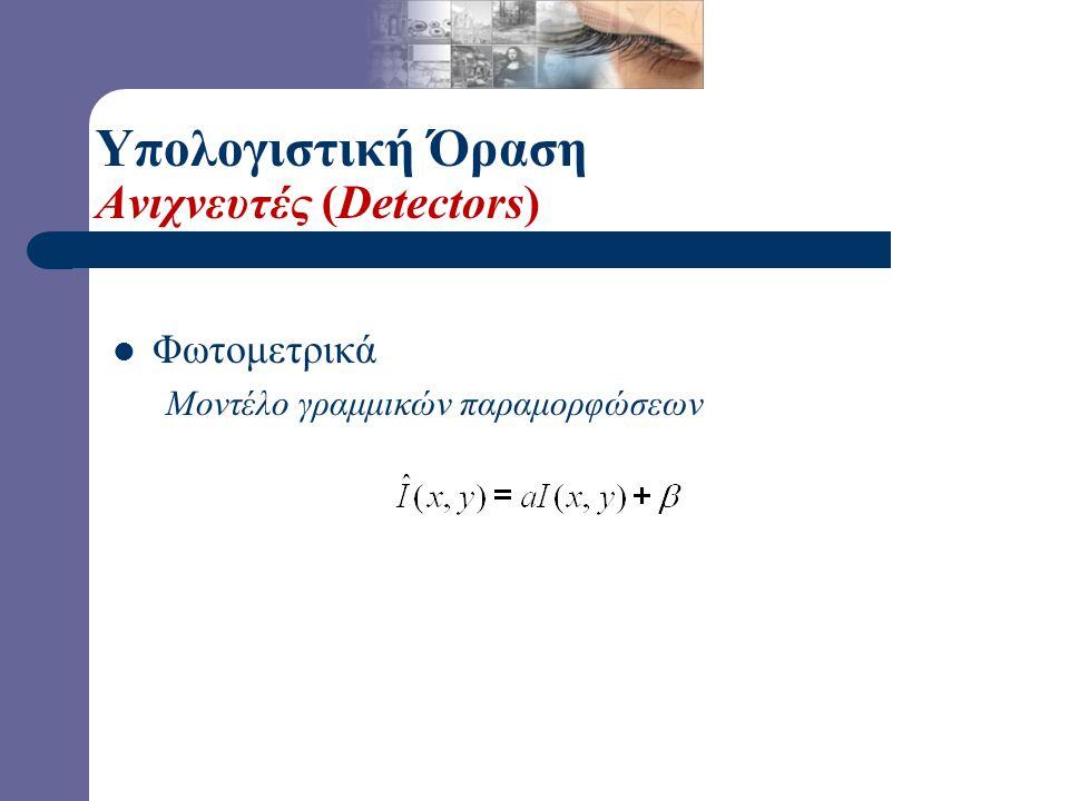 Φωτομετρικά Μοντέλο γραμμικών παραμορφώσεων Υπολογιστική Όραση Ανιχνευτές (Detectors)