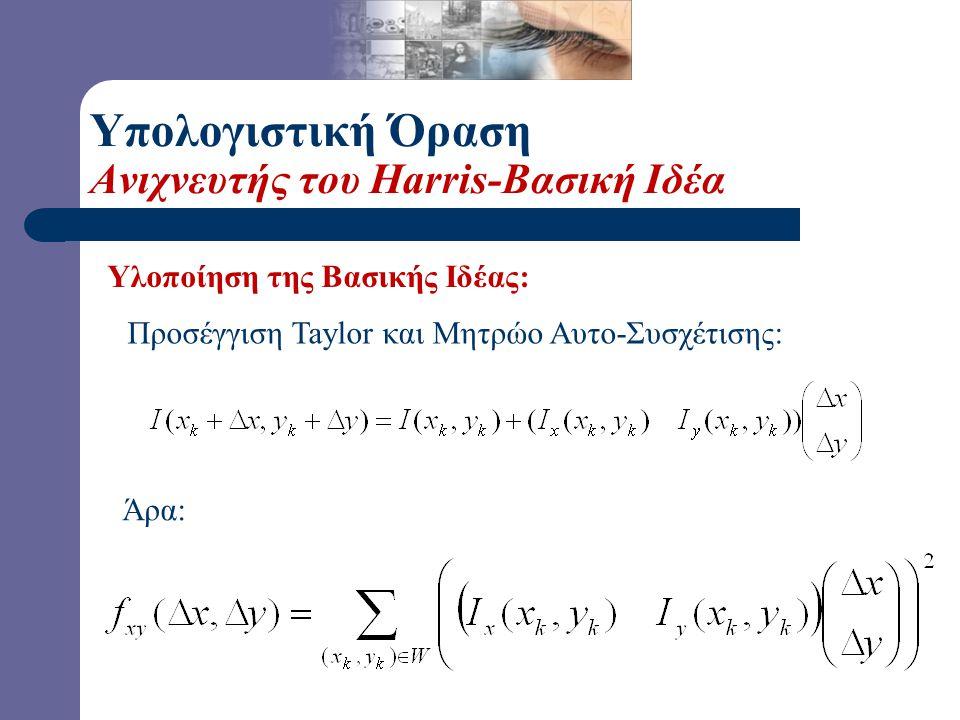Προσέγγιση Taylor και Μητρώο Αυτο-Συσχέτισης: Υλοποίηση της Βασικής Ιδέας: Άρα: Υπολογιστική Όραση Ανιχνευτής του Harris-Βασική Ιδέα