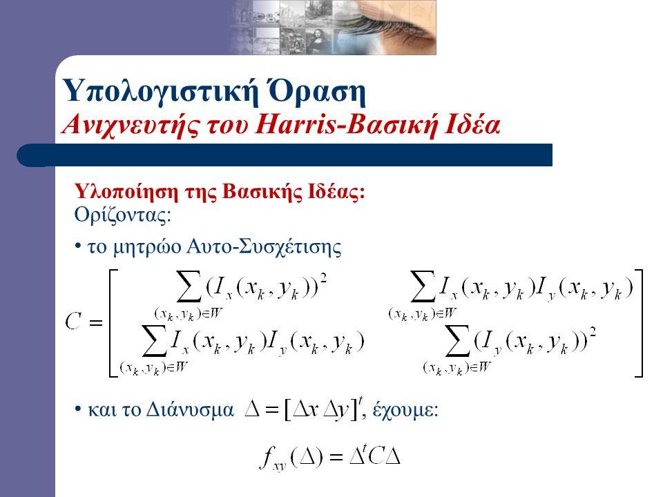Ορίζοντας: το μητρώο Αυτο-Συσχέτισης Υλοποίηση της Βασικής Ιδέας: και το Διάνυσμα, έχουμε: Υπολογιστική Όραση Ανιχνευτής του Harris-Βασική Ιδέα