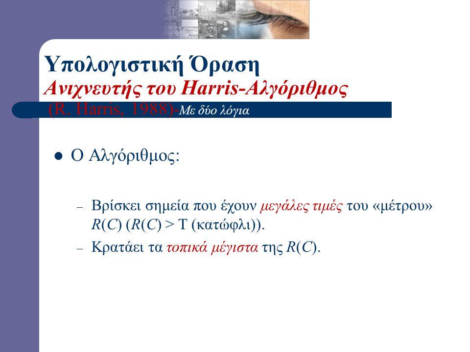 Υπολογιστική Όραση Ανιχνευτής του Harris-Αλγόριθμος (R.